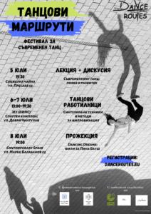 """Афиш """"Танцови маршрути"""" 2019"""