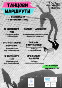 Танцови маршрути - второ издание